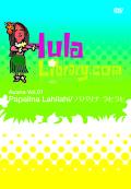 フラライブラリーDVD Vol.1 Papalina Lahilahi/パパリナ ラヒラヒ