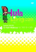 フラライブラリーDVD Vol.3 E Huli Makou/エ フリ マーコウ
