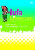 フラライブラリーDVD Vol.4 Ulupalakua/ウルパラクア