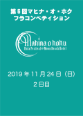 第6回 Mahina o hoku Hula Competition [11/24]