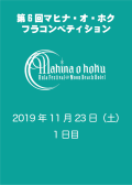 第6回 Mahina o hoku Hula Competition [11/23]