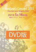 第9回 Valentine's Concert2021 DVD版
