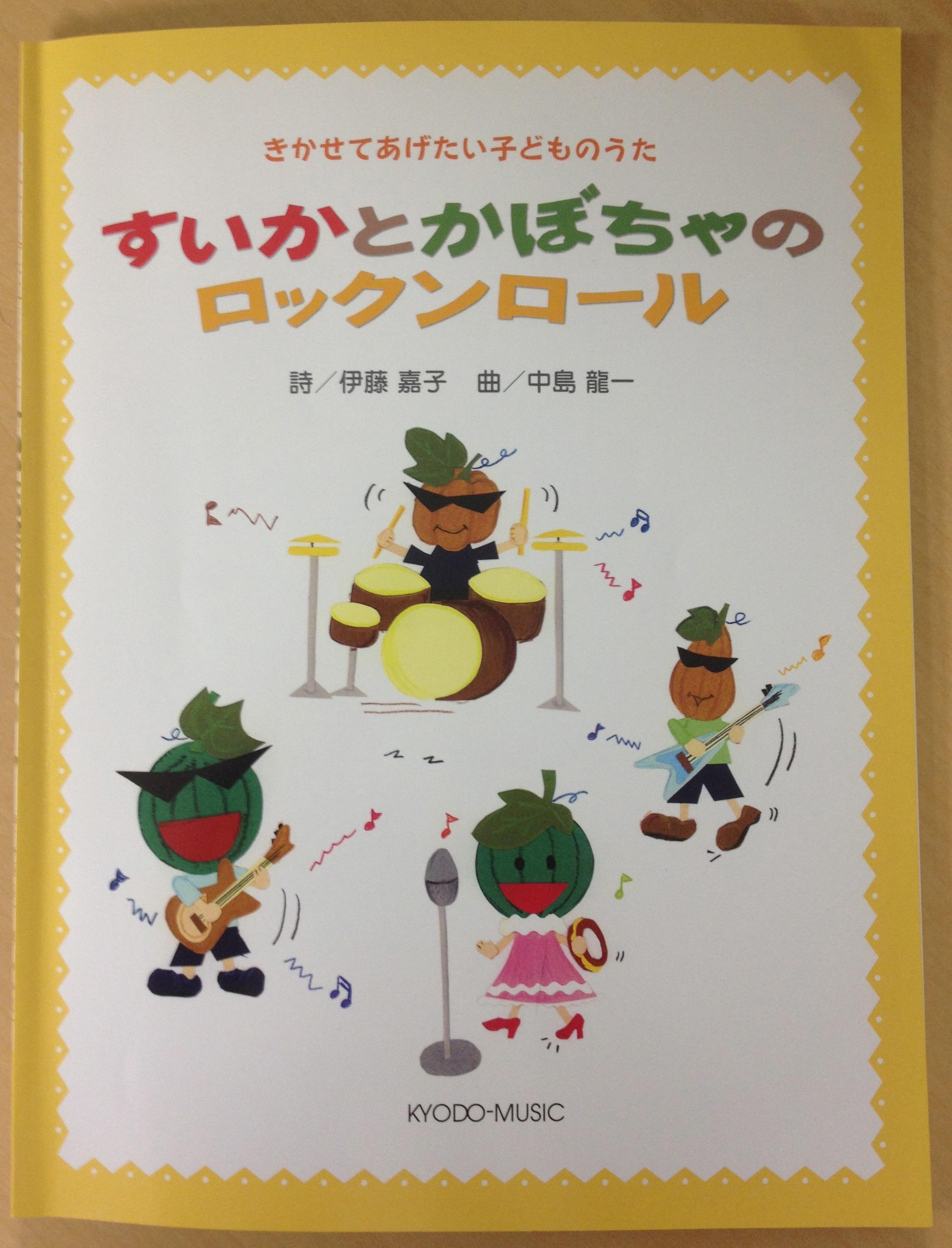 すいかとかぼちゃのロックンロール 楽譜