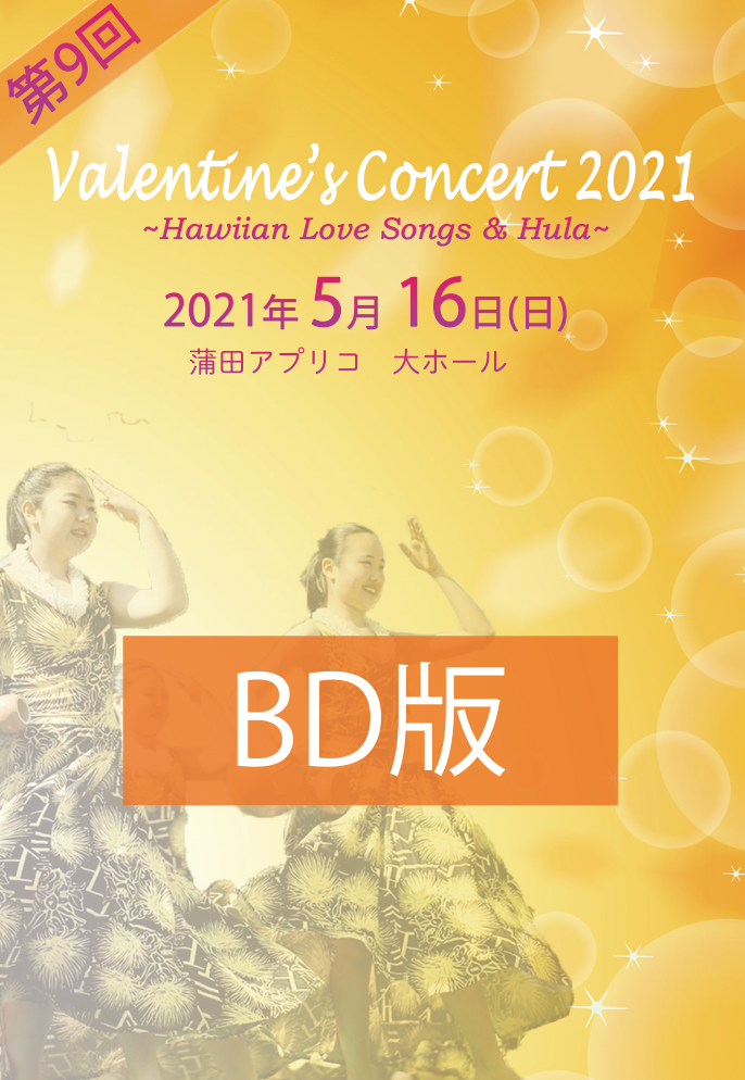 第9回 Valentine's Concert2021 BD版