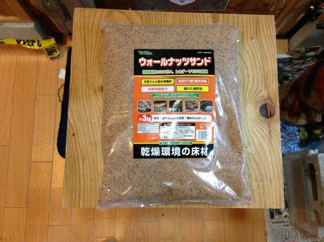 (飼育用品・床材)Vivaria ウォールナッツサンド 3kg