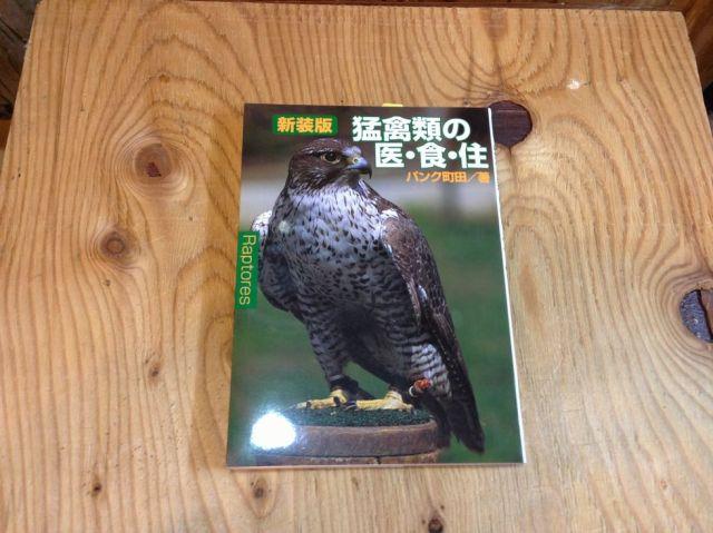 猛禽類の医・食・住 パンク町田氏/著