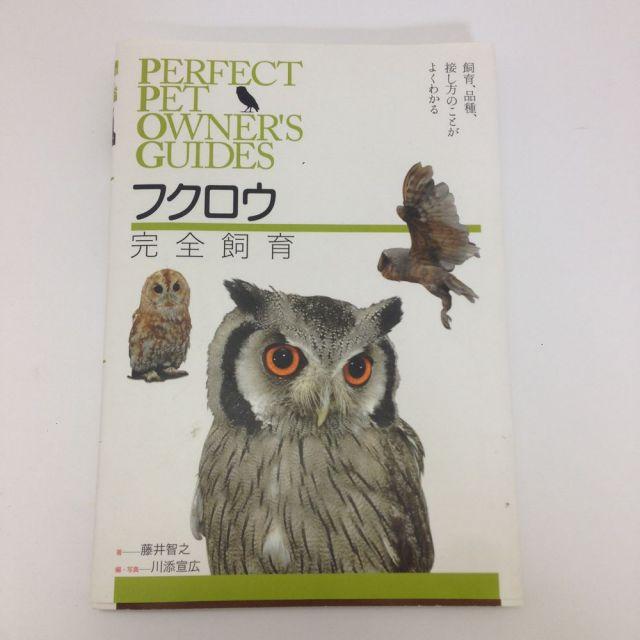 フクロウ完全飼育 PERFECT PET OWNER'S GUIDE  藤井智之氏/著