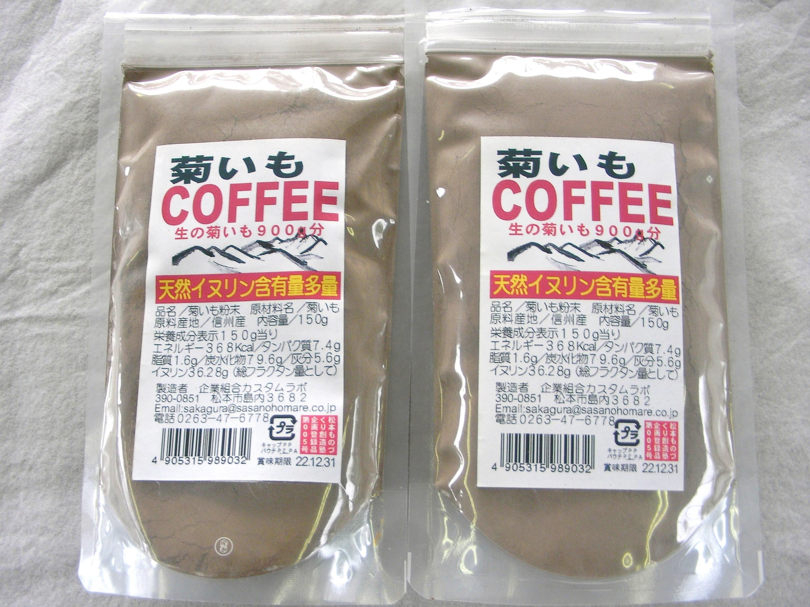 焙煎菊芋の粉末 2個セット