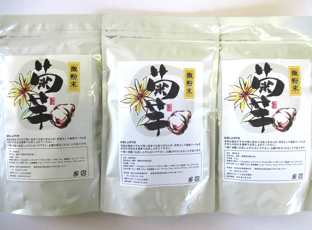 菊芋の粉末 生菊芋750g分 超お得3個セット 内容量:150g
