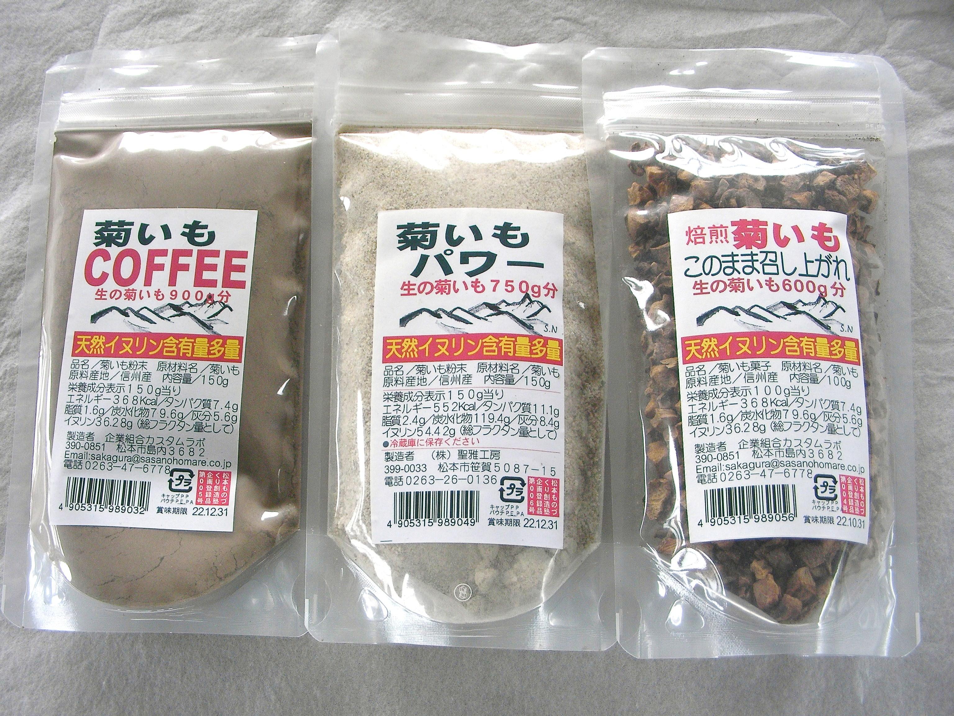 菊芋粉末 焙煎粉末 焙煎固形タイプの3種類セット!