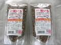 焙煎菊芋(固形、2個セット)