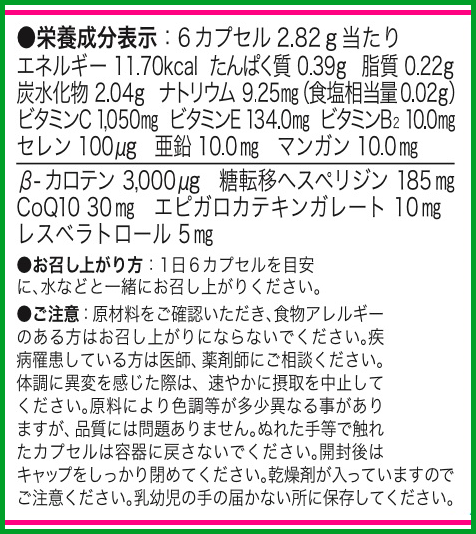 アイノアール・スーパーアンチオキシド成分表