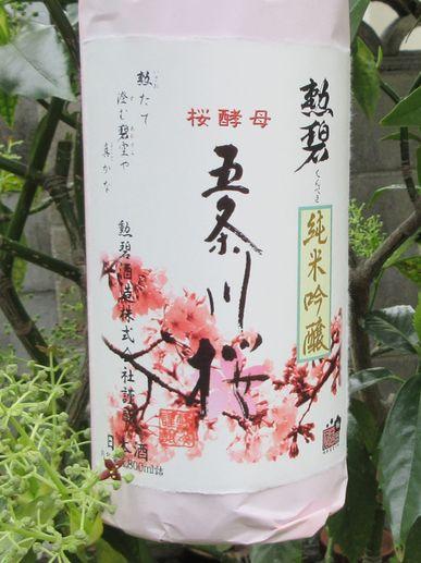 勲碧五条川桜純米吟醸あらばしり18003