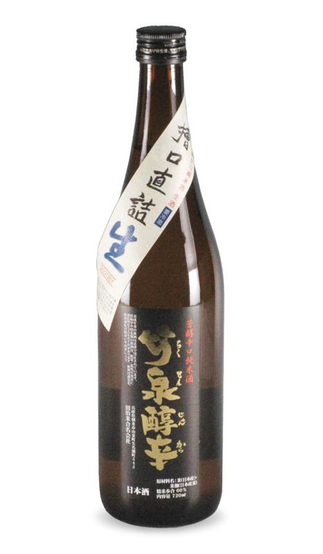 竹泉醇辛槽口直詰生原酒7201