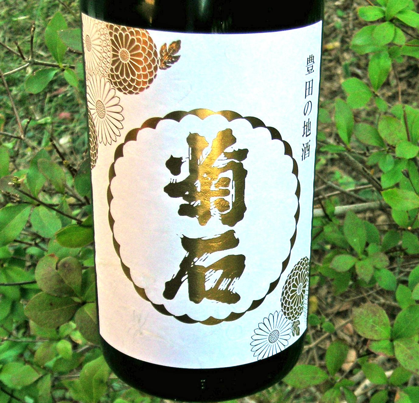 菊石純米大吟醸18003