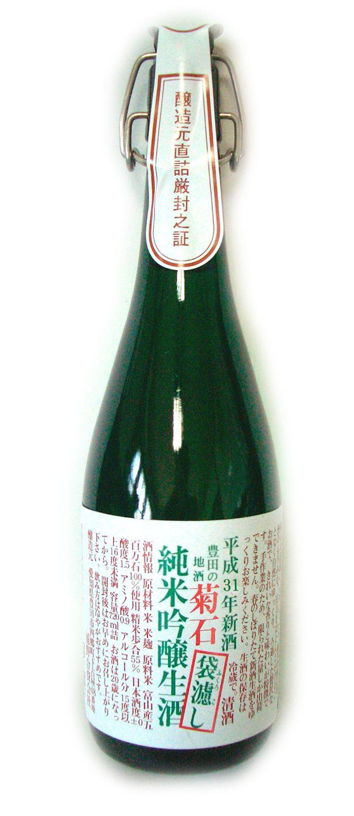 菊石袋濾し純米吟醸31