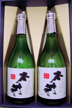 木花(このはな)特別純米酒四合瓶2本入ギフトセット