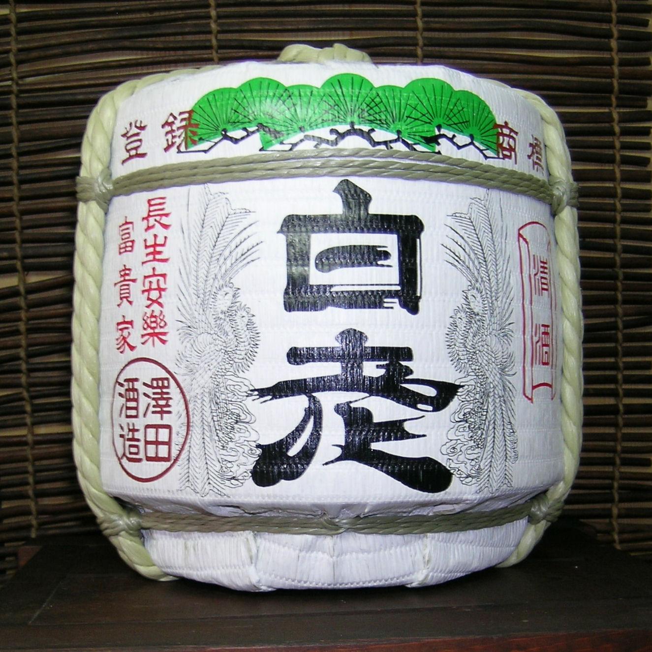白老樽酒豆樽
