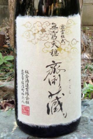 天穏齋蔵18004