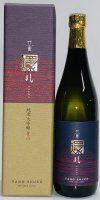 竹の園純米大吟醸愛山720