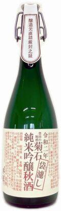 菊石純米吟醸秋酒令和2年