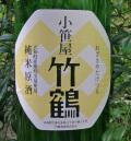 小笹屋竹鶴大和雄町純米原酒2018180004