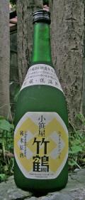 小笹屋竹鶴大和雄町純米原酒201872003