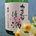春待ち酒2011