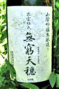 mukyuhiyaoroshi2