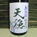 天穏無濾過純米酒2012