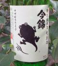 中川村のたま子生原酒18003