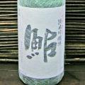 鮎正宗雪中貯蔵20111800