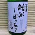 鷹勇純米しぼりたて生酒1800