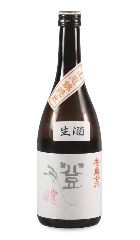 和田龍登水山恵錦純米生原酒720