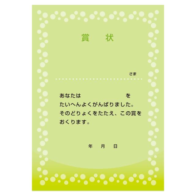 オリジナル枠 水玉柄 緑