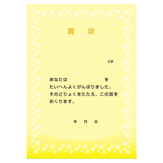 オリジナル枠 水玉柄 黄色
