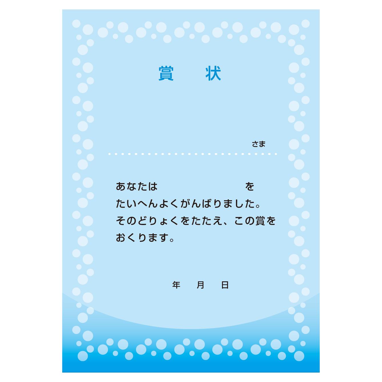 オリジナル枠 水玉柄 青