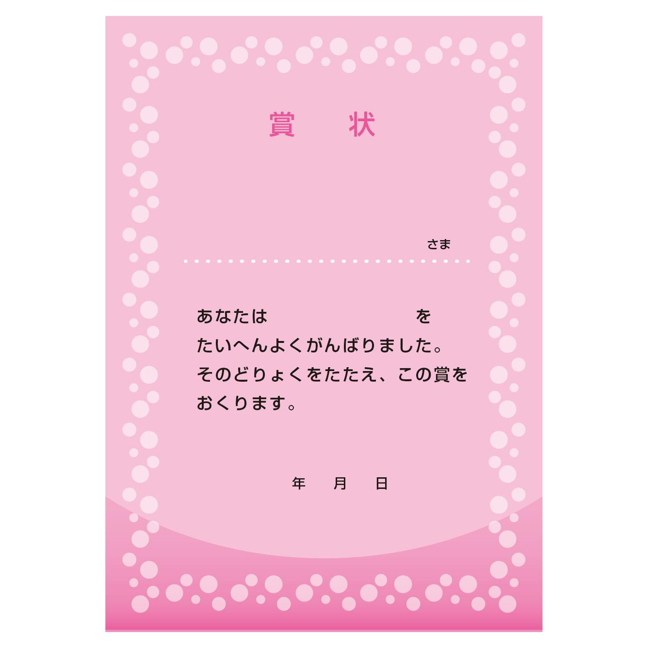 オリジナル枠 水玉柄 ピンク