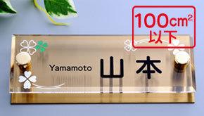 サイズオーダーOK 100平方cm以下 シンプルだけど おしゃれな表札 デザインアクリル表札 クローバー