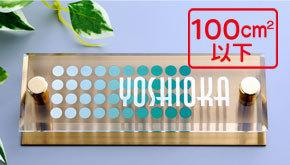 サイズオーダーOK 100平方cm以下 センスあふれるスタイリッシュな表札 デザインアクリル表札 グラデーション