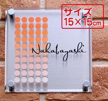 センスあふれるスタイリッシュな表札 デザインアクリル表札 グラデーション サイズ 15×15cm