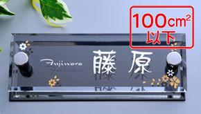 サイズオーダーOK 100平方cm以下 高級感あるブラックステンレス&かわいい花のデザインの表札 フラワー