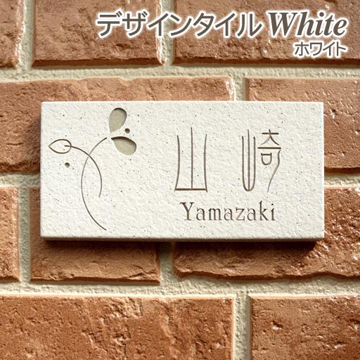 リーズナブルなデザインタイル表札 豊富なカラーバリエーションがうれしい ホワイト 表札