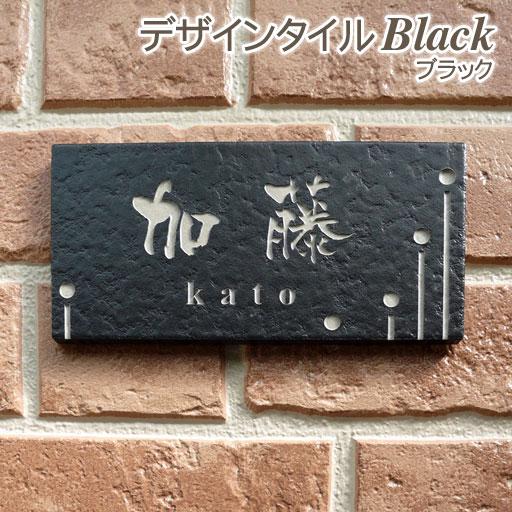 リーズナブルなデザインタイル表札 豊富なカラーバリエーションがうれしい ブラック 表札