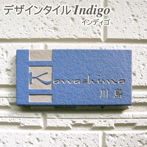 リーズナブルなデザインタイル表札 豊富なカラーバリエーションがうれしい インディゴ 表札
