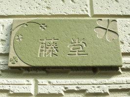 リーズナブルなデザインタイル表札 豊富なカラーバリエーションがうれしい オリーブグリーン 表札