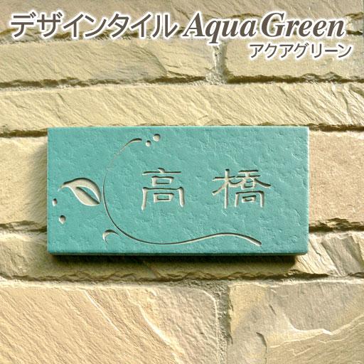 リーズナブルなデザインタイル表札 豊富なカラーバリエーションがうれしい アクアグリーン 表札