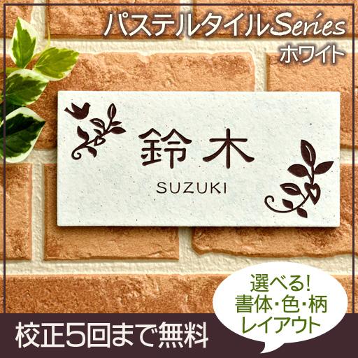 表札 タイル表札 ホワイト 長方形タイプ (92×192mm) 戸建表札 玄関用表札