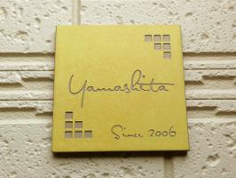ポップで可愛らしいタイル  パステルタイル表札 パステルイエロー 表札