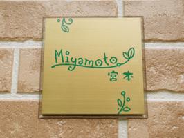 カラーステンレスエッチング表札 プラチナゴールド色 シンプルでシャープなイメージのオリジナル表札